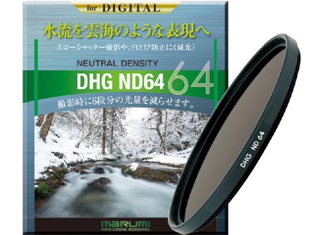 【メール便発送商品】[マルミ] DHG ND64 77mm