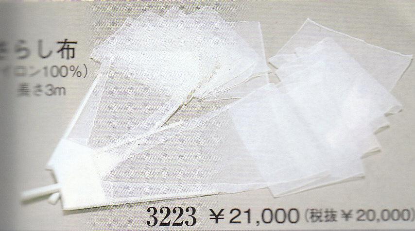 【踊 祭り用品】さらし布3223白 送料無料