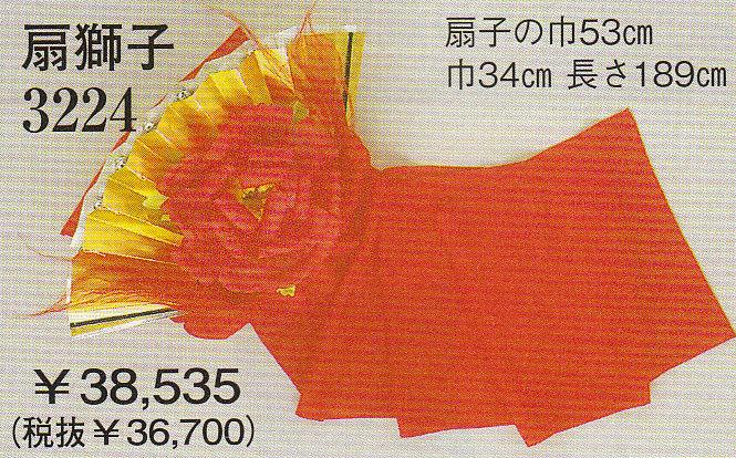 【踊 祭り用品】扇獅子3224赤 送料無料