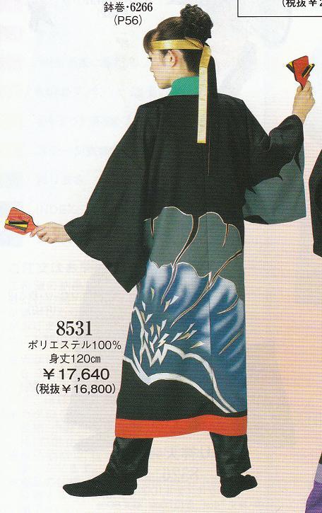 祭り用品 よさこい衣装 8531