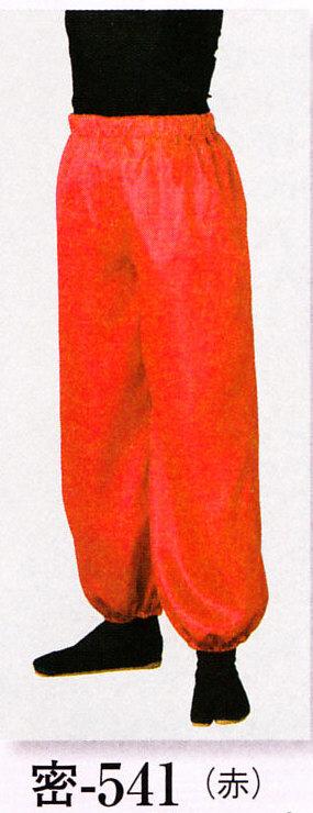 祭り用品 踊り用 パンツ 密印541(赤)