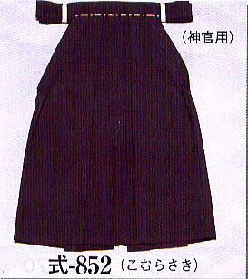 神官用袴(角まち)式-852 こむらさき サイズSML 送料無料