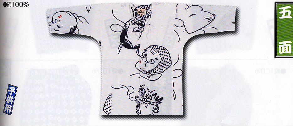 江戸一鯉口シャツ(手拭)子供用-五面-01 サイズ0~3号