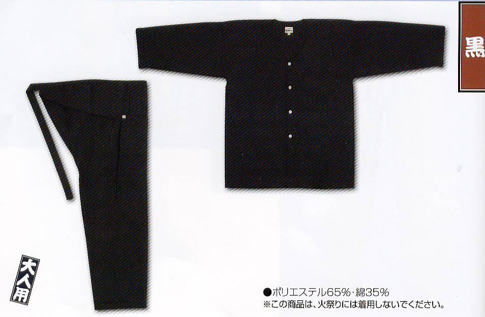 【送料無料】江戸一ヒモ上下組 大人用-T/C(黒)-4 サイズ超巾広