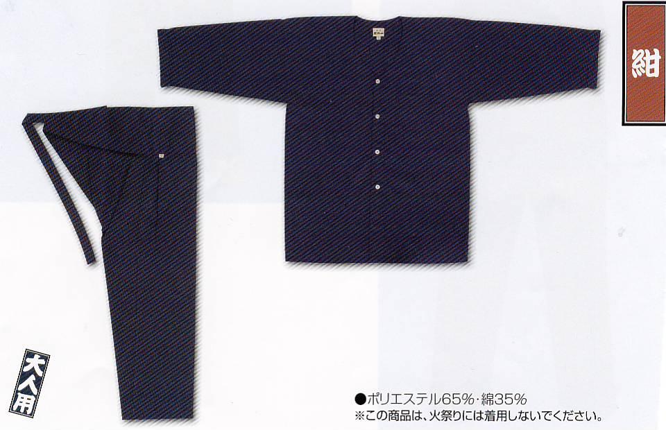江戸一ヒモ上下組 大人用-T/C(紺)-1 サイズ中・大