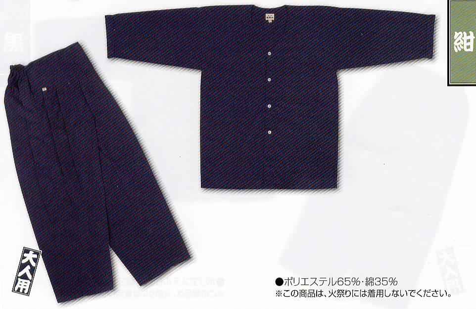 【送料無料】江戸一ゴム上下組 大人用-T/C(紺)-4 サイズ超巾広