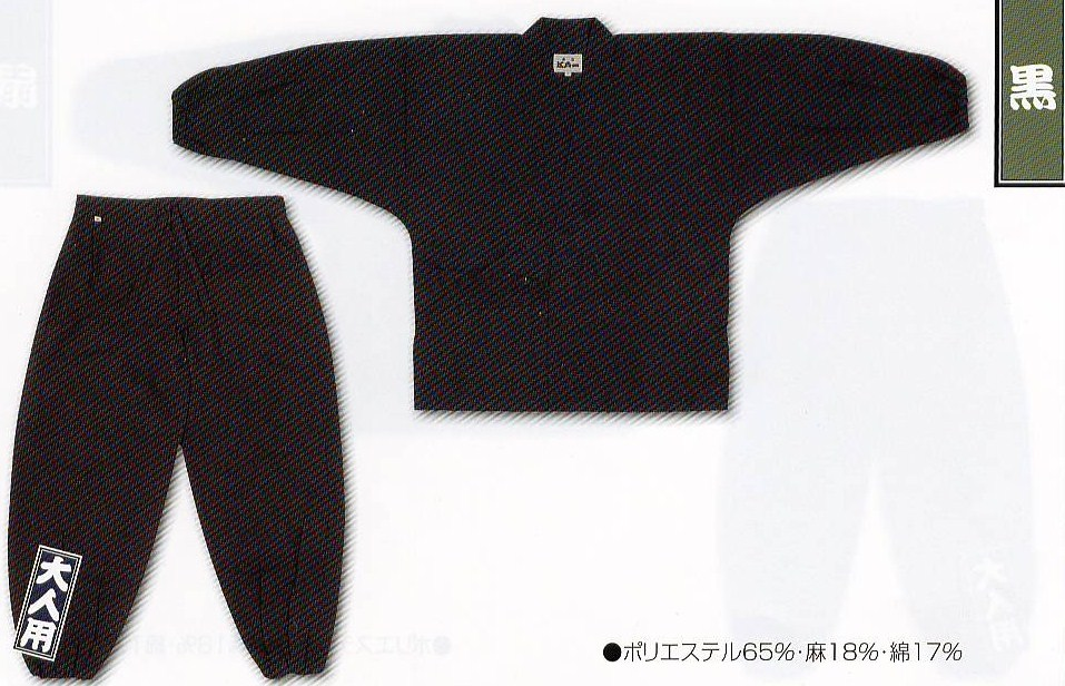 江戸一作務衣上下 大人用-黒#100麻混-1 サイズ小・中・大