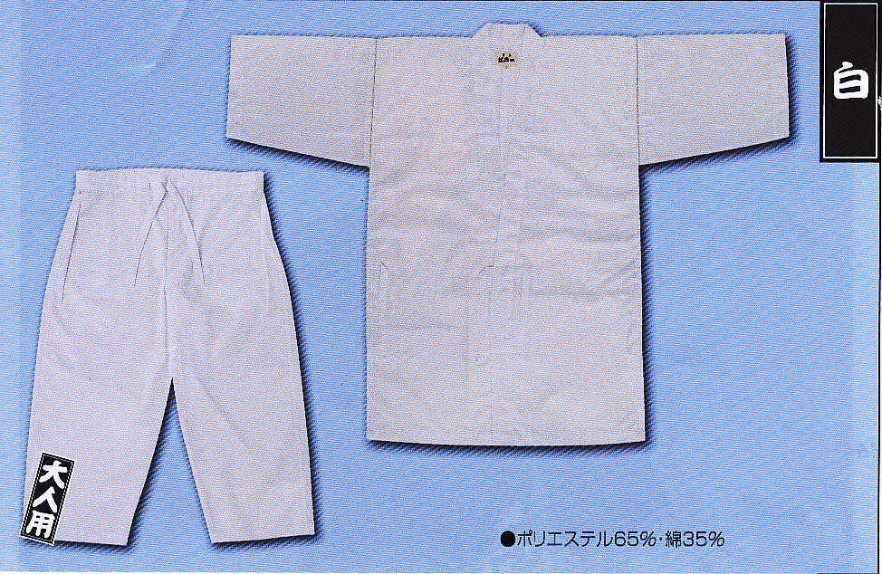 江戸一甚平大人用-白#5000T/C-3 サイズ巾広