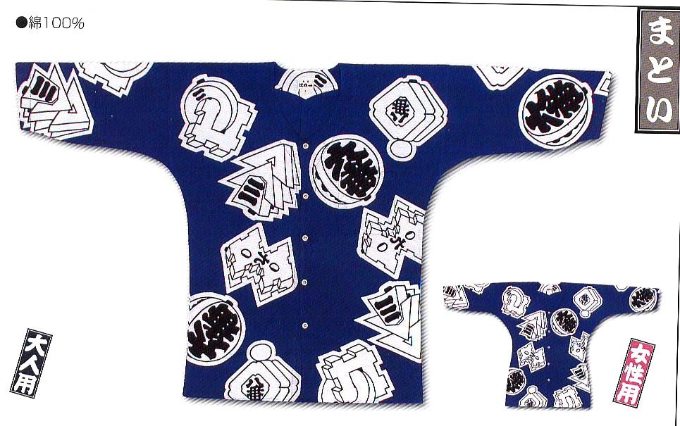江戸一鯉口シャツ(特選手拭)大人用・女性用-まとい-3 サイズ(巾広)