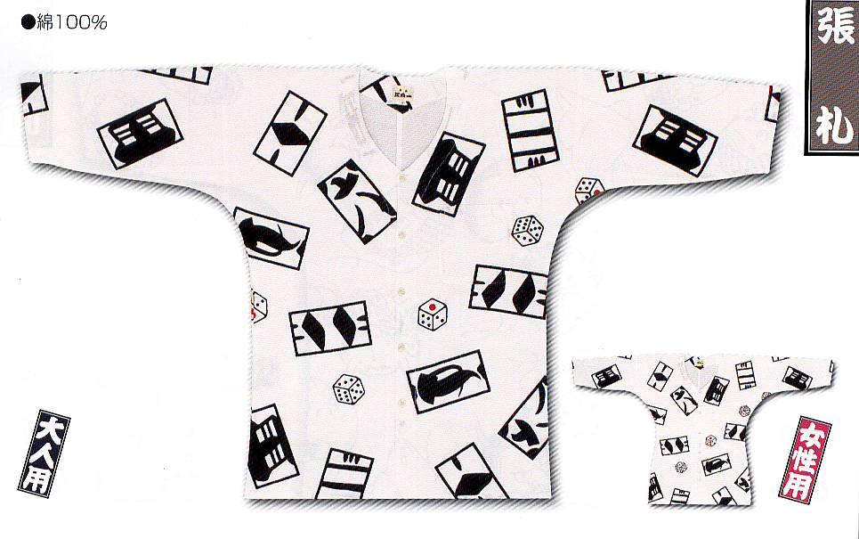 江戸一鯉口シャツ(手拭)大人用・女性用-張札-3 サイズ(巾広・巾広丈短)
