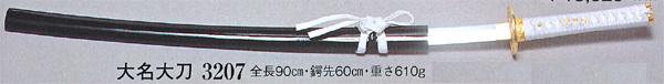 【踊 祭り用品】大名大刀 舞踊刀 踊り刀 3207 送料無料
