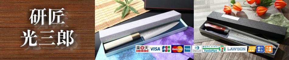 包丁専門店 研匠 光三郎:切味を追及する研ぎ師 光三郎がお勧めする本物の包丁です。