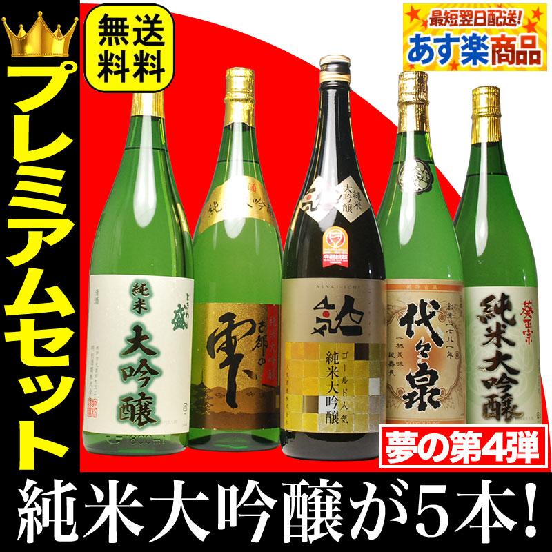 日本酒 お歳暮 御歳暮 ギフト 純米大吟醸 飲み比べ セット 酒屋の選んだ夢の純米大吟醸福袋プレミアム 第4弾 1800ml 日本酒の王様純米大吟醸飲み比べ5本セット 送料無料