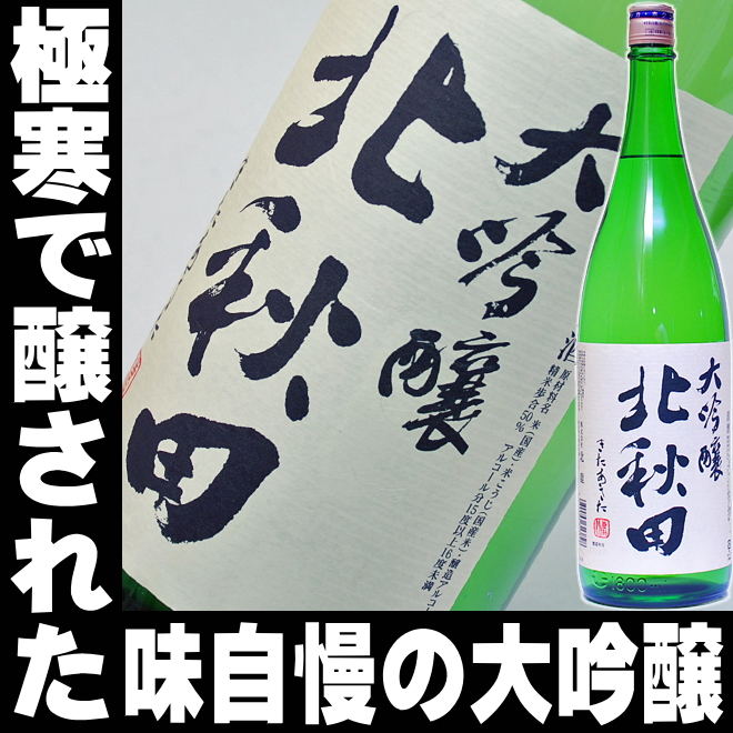 Kitaakita 秋田缘故 (北部秋田) 1800年毫升
