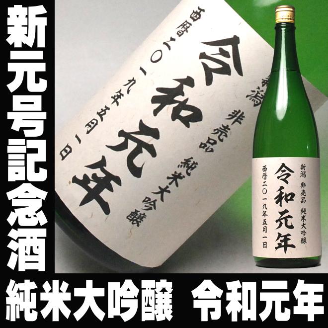 令和新元号令和元年記念5月1日に乾杯新潟