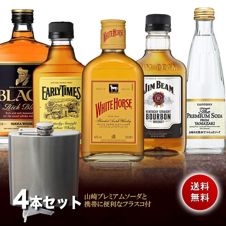 各国の ウイスキー 飲み比べ 4本セット 山崎 サイダーとお洒落なヒップフラスコ付き 送料無料 洋酒 誕生日 お祝い のし紙 男性 ミニボトル 高級 パーティー whisky ギフト 寒中見舞い 父の日