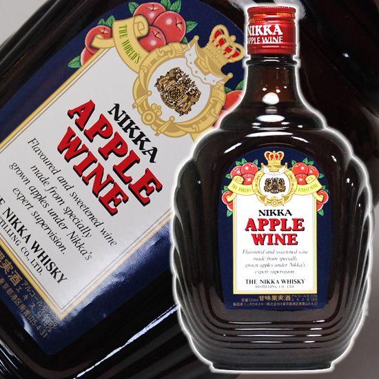 日本酒 お酒 誕生日 御祝い お祝い ギフト 葬式 法事 [再販ご予約限定送料無料] 仏事 お父さん 北海道 アップルワイン720ml 家飲み リンゴジュース 余市で造るリンゴのワインりんご汁 ニッカ 訳あり 2~3人用 プレゼント