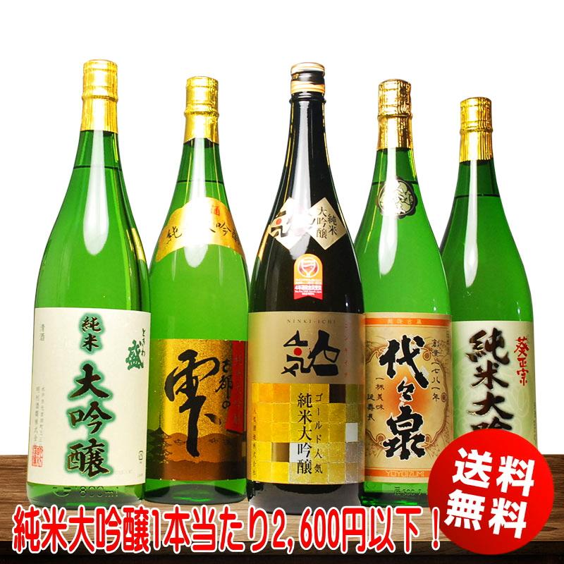 日本酒 純米大吟醸 飲み比べ セット セット ギフト 酒屋の選んだ夢の純米大吟醸 福袋 プレミアム 第4弾  一升瓶 1800ml 日本酒の王様 純米大吟醸飲み比べ5本セット 送料無料 まとめ買い