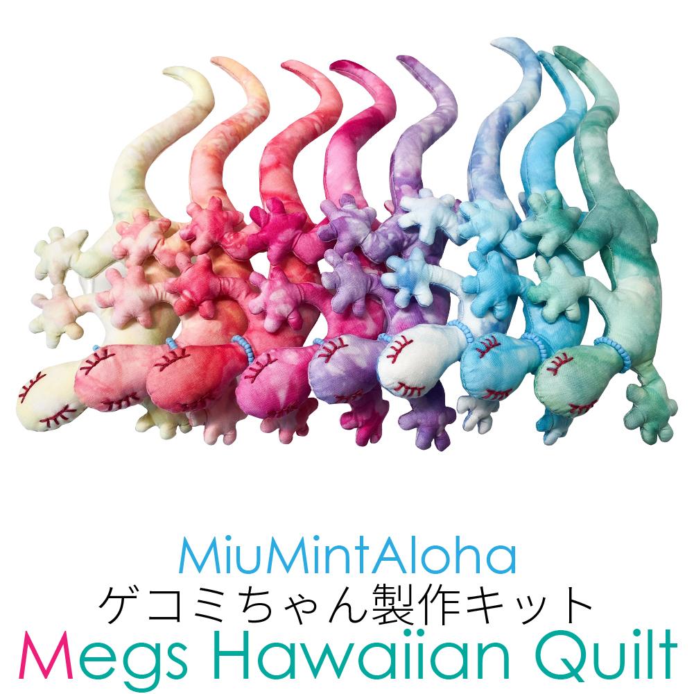 ゲコミちゃん製作キット ハワイアンキルト 完成品ではございません マエダメグ ミウミントアロハ共同企画☆Geckomi Kit 型紙 説明書付き Maeda DM便 Original SALE meg00013 Meg 有名な Fabric