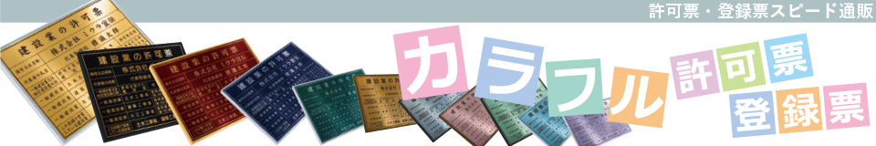ミウラ宣伝:許可票・登録票のミウラ宣伝