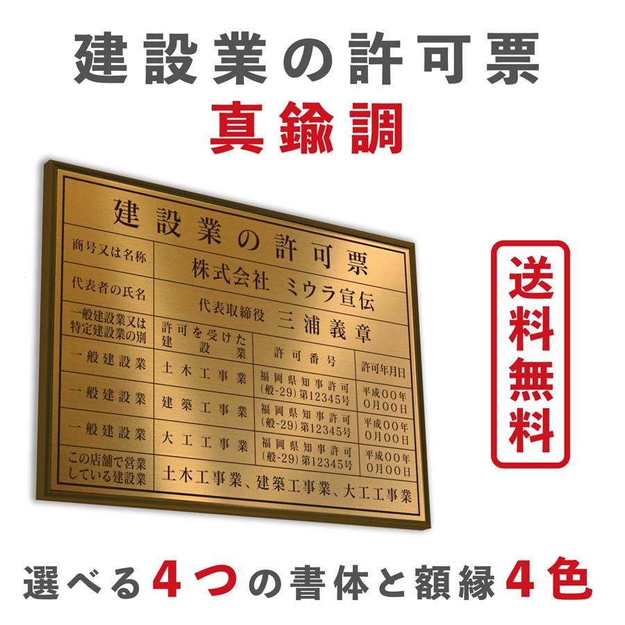 建設業の許可票 真鍮調 送料無料 選べる4書体・4枠 撥水加工 錆びない 看板 法定サイズクリア ヘアライン仕様 540mm×380mm