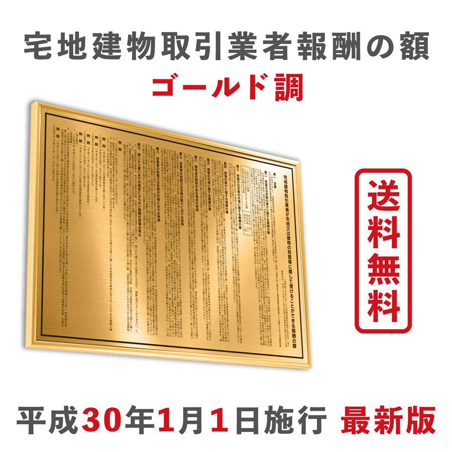宅地建物取引業者 報酬額票 ゴールド調 送料無料 選べる4枠 撥水加工 錆びない 看板 ヘアライン仕様 540mm×380mm