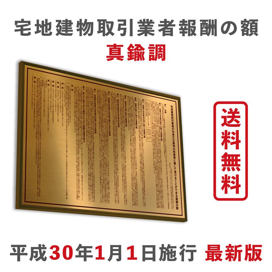 宅地建物取引業者 報酬額票 真鍮調 送料無料 選べる4枠 撥水加工 錆びない 看板 ヘアライン仕様 540mm×380mm