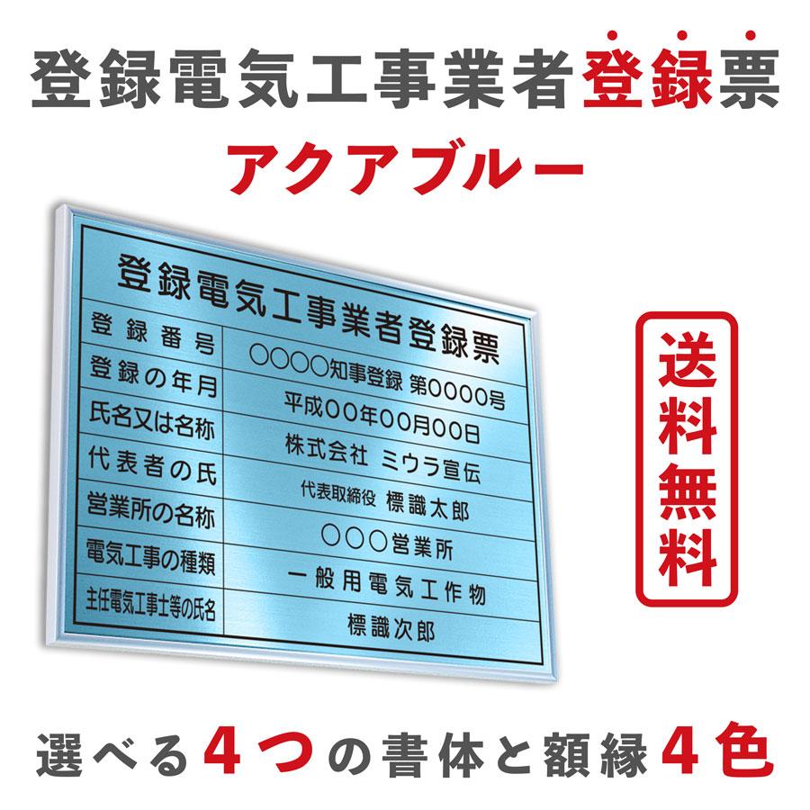 登録電気工事業者登録票 アクアブルー 送料無料 選べる4枠 撥水加工 錆びない 看板 法定サイズクリア ヘアライン仕様 540mm×380mm