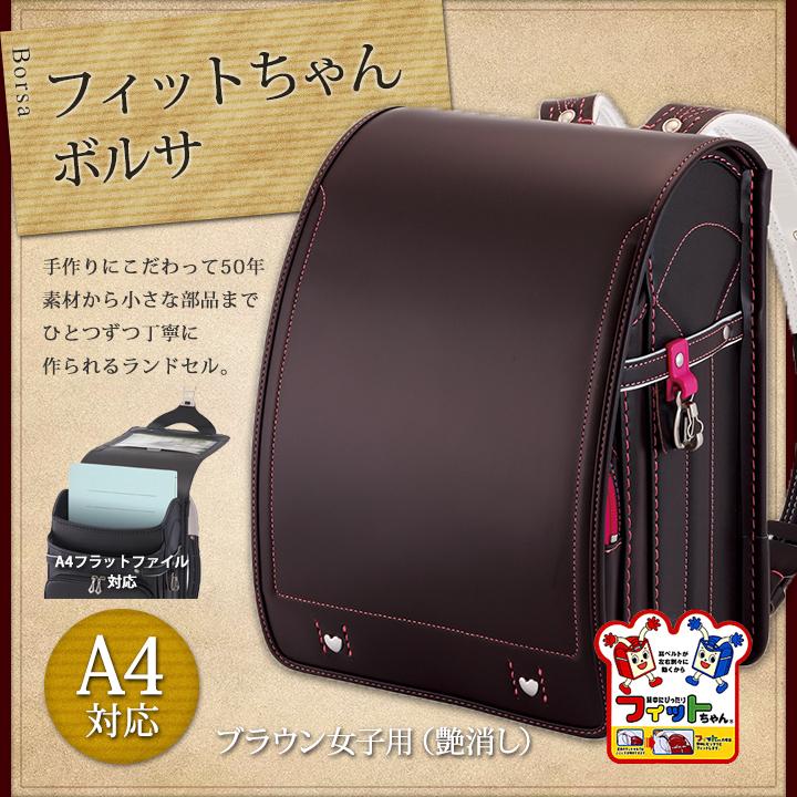 【600】フィットちゃんランドセル/牛革ボンジュール ブラウン女子用(艶消し)