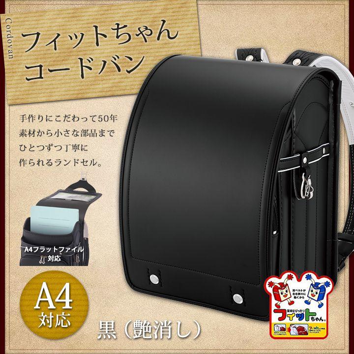 【800】フィットちゃんランドセル/コードバン 黒(艶消し)