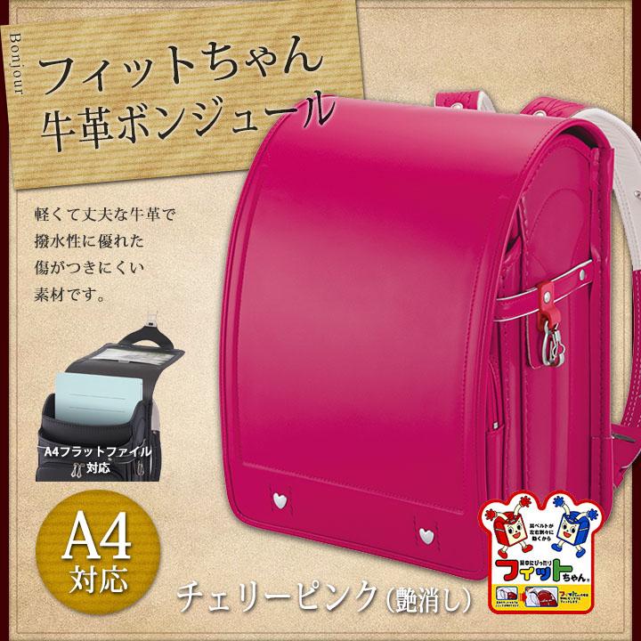 【600】フィットちゃんランドセル/牛革ボンジュール チェリーピンク(艶消し)