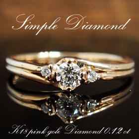K18ピンクゴ-ルドシンプルデザイン0.12ctダイヤモンドリング