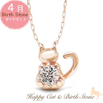 猫 (ねこ) モチーフ ネックレス 4月の 誕生石 ダイヤモンド大切な人の誕生石を抱く猫様デザイン ネコ 好きさんへのギフト ジュエリー に最適 幸運の お守りペンダント送料無料 ギフトラッピング無料