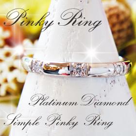 プラチナ900シンプルダイヤモンド★ピンキ-リング★