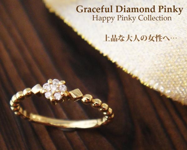 K18イエローゴールドグレースフルデザインダイヤモンド★ピンキーリング★