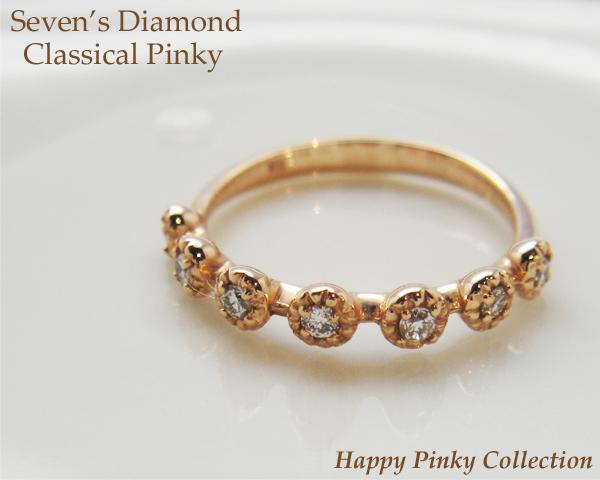 ダイヤリング ピンキーリング KYUSYU_Point smtb-ms 超人気 10SHI-QSHU 送料無料 オリジナル K18ピンクゴールドクラシカルデザインセブンダイヤモンド