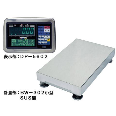 多機能型デジタル台はかり 150kg DP-5602(小型マルチ計量タイプ) 検定品 大和製衡