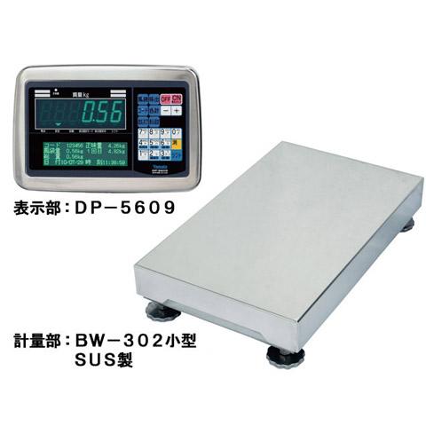 ひょう量60kgで目量が20gオールステンレスボディー、指示計は防水・防塵規格でIP66準拠を実現安心信頼の日本製 多機能型デジタル台はかり 60kg DP-5609(小型産廃計量タイプ) 検定品 大和製衡