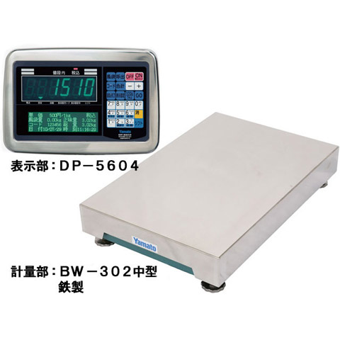 高級素材使用ブランド DP-5604(中型鉄製料金はかりタイプ) 300kg 大和製衡:はかりの三和屋 店 検定品 多機能型デジタル台はかり-DIY・工具
