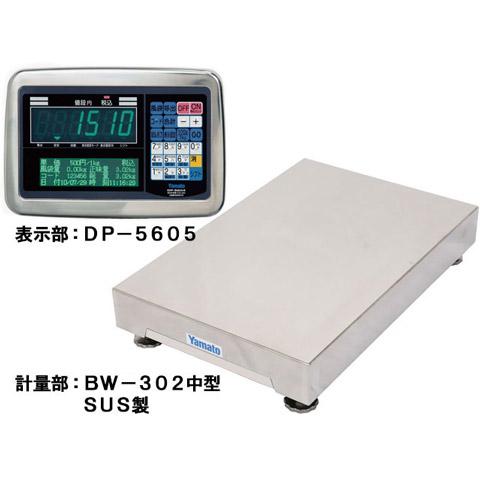 多機能型デジタル台はかり 300kg DP-5605(中型SUS製水引機能タイプ) 検定品 大和製衡
