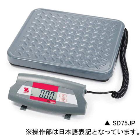 デジタル台はかり 75kg SDシリーズ SD75JP 無検定品 オーハウス