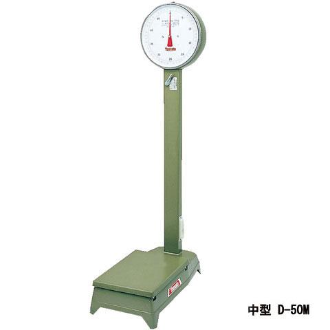 中型自動台はかり 50kg D-50M 検定品 大和製衡