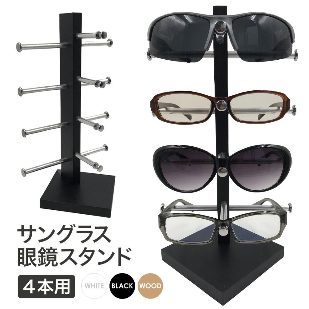 眼鏡 サングラスをおしゃれにディスプレイ 眼鏡スタンド 4本用 メガネ サングラス スタンド 置き ディスプレイ コレクション タワー 収納 アルミ ブラック ホワイト