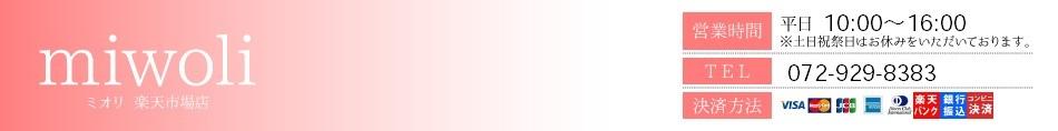 ミオリ 楽天市場店:マタニティウェア 授乳服 パジャマ レディースバッグを手頃なお値段で