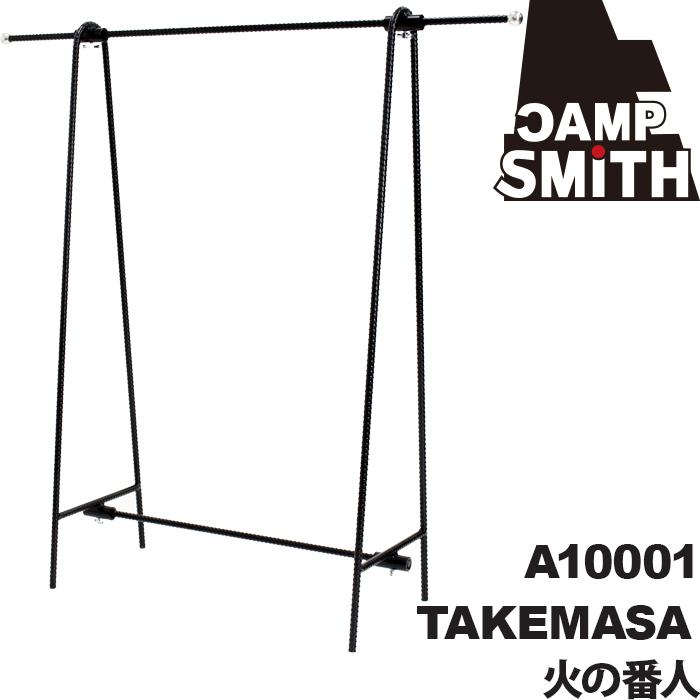 キャンプスミス CAMP SMITH TAKEMASA 火の番人 耐熱塗装 A100001【キャンプ 野営 焚き火台 バーベキュー クッキング用品 コンロ ダッチオーブン 群馬 上州】
