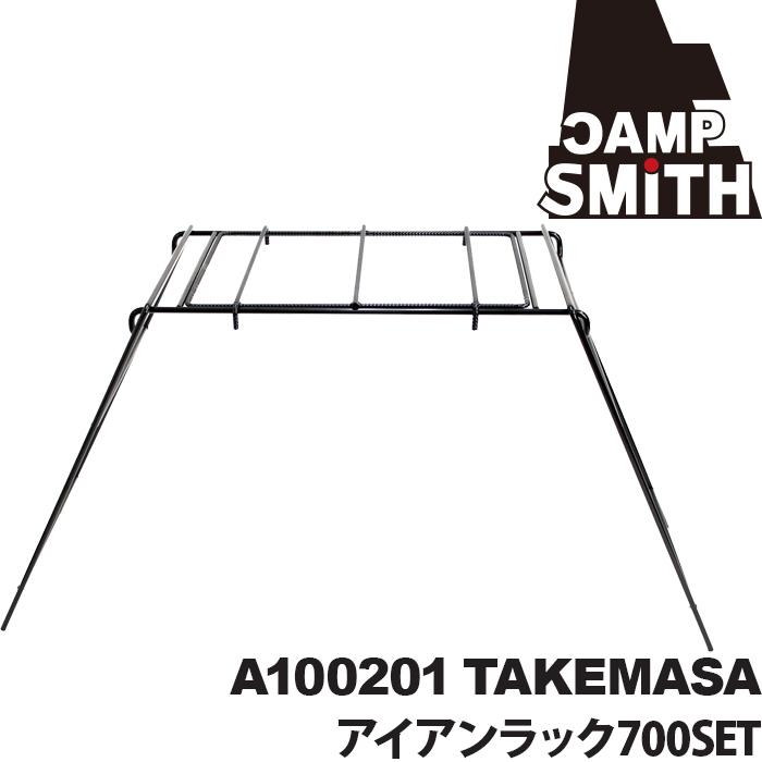 キャンプスミス CAMP SMITH TAKEMASA アイアンラック 700SET A100201【キャンプ 野営 テーブル バーベキュー クッキング用品 コンロ ダッチオーブン 群馬 上州】
