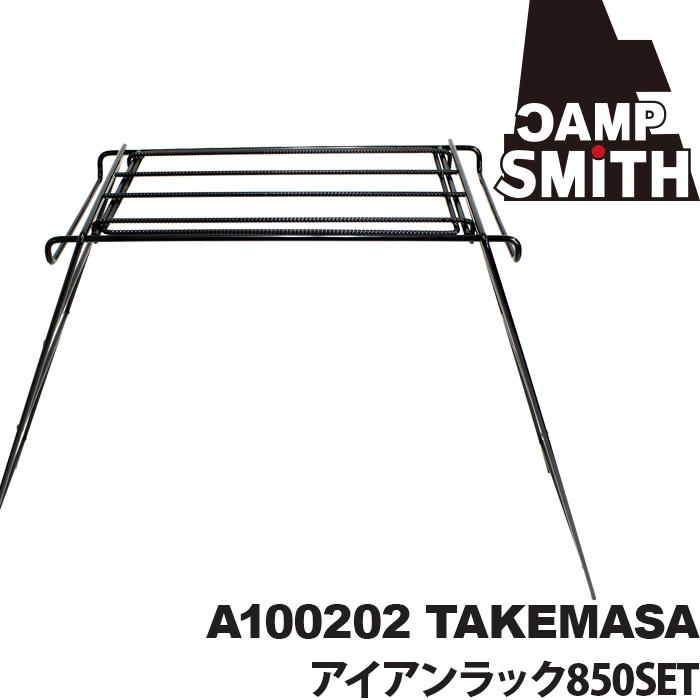 キャンプスミス CAMP SMITH TAKEMASA アイアンラック 850SET A100202【キャンプ 野営 テーブル バーベキュー クッキング用品 コンロ ダッチオーブン 群馬 上州】MIXX