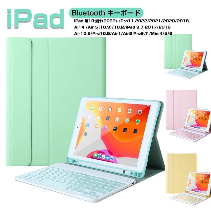 新型 iPad Pro 11 2021 購買 信憑 Air4 2020年モデル 10.9インチ 2018 ipad 2017iPad Pro9.7 2020 10.2 カバー Bl Pro10.5 Air2 キーボード付き Air Air10.5 ケース 10%OFF+ポイント5倍