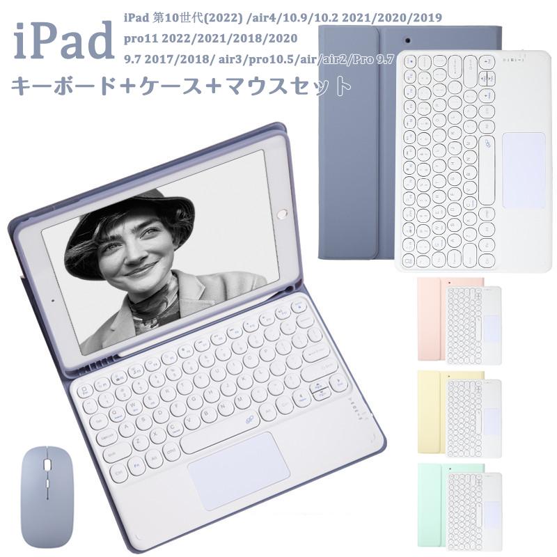 iPad Air4 10.9インチ ipad 10.2 2019 2020 9.7 2017 2018 Pro air Air10.5 11 キーボードケー 定番から日本未入荷 Pro10.5 カバー キーボード付き air2 キーボードケース 新型 大人気 タッチパッド付き 10%OFF+ポイント5倍 Bluetooth