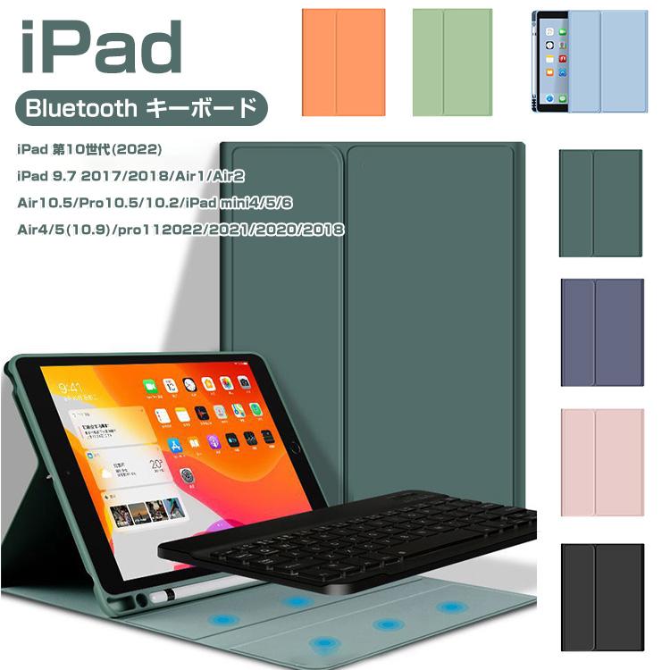 Bluetooth ipad Air4 10.9 Air10.5 Pro10.5 Pro 11 2018 超目玉 2020 インチ 好評 キーボ air2 mini air iPad 2019 4 5カバー 10.2 9.7